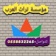 تراث العرب للمظلات وسواتر وبيوات الشعر مظلات وسواتر وخيام وهنجر وتنفيذ المشاريع
