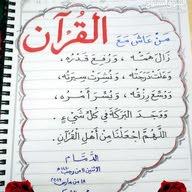 محفظ القرآن الكريم بمدينتي
