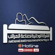الشركة الوطنية للمراتب