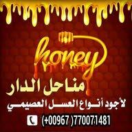 مناحل العسل العصيمي