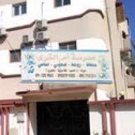 مدرسة أم القري الجديدة