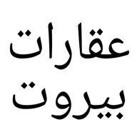 عقارات بيروت