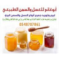 أبوغانم للعسل والسمن الطبيعي