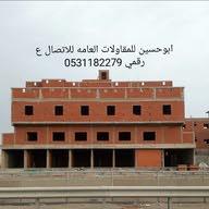 مقاول معماري ابوحسين الجوفي