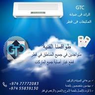 شركة GTC لصيانة وتركيب جميع أنواع التكييف