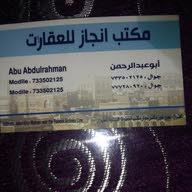 مجموعة انجاز للعقارات عدن