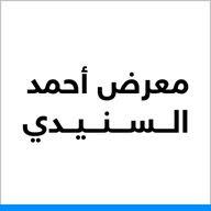 احمد السنيدي للسيارات