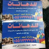 دهانات  وديكورات الرياض  0551737752 ابو احمد 0551737752