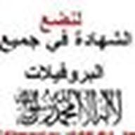 الأسمر السوداني