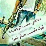 محمد البصباص