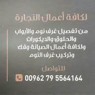 منجرة أبو طارق لأعمال النجارة البدوي
