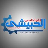 الشركه المصريه الحبيشى لماكينات التعبئه