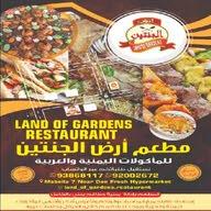 مطعم ارض الجنتين مسقط - ولايه السيب - المعبيله الجنوبيه 7