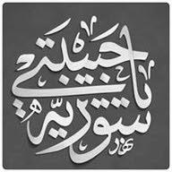 Haitham Refai