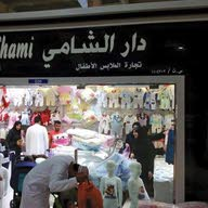 دار الشامي