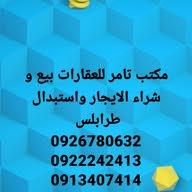 مكتب العروبة للخدمات العقارية