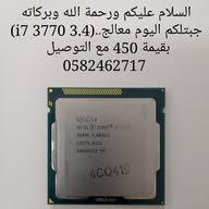 معالج كمبيوتر معالجات كمبيوتر بسعر الجمله
