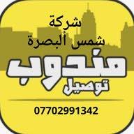 شركة شمس ألبصرة