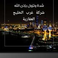 شركة غرب الخليج العقارية