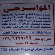عمر ابو سلطان 0796377036