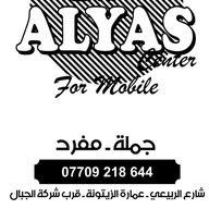 ALYAS Center   الياس سنتر للموبايل