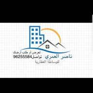 ناصر العمري