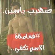 Sohieb