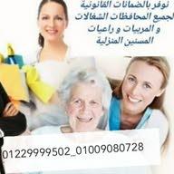 العالمية لرعاية المسنين وعاملات النظافة