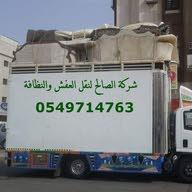الصالح السريع لنقل الأثاث 0549714763 الصالح