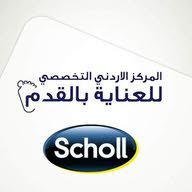 المركز الاردني التخصصي للعناية بالقدم Scholl