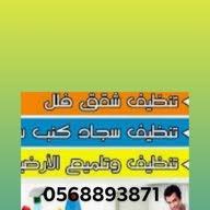 شركه صقر الخليج للتنطيف الكامل والشامل افضل شركه تنظيف في الامارات  0565653139