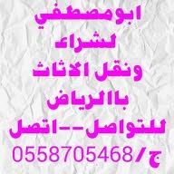 أبو مصطفى لشراء الاثاث المستعمل بالرياض موسي