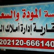 ابواسلام مؤاسسة المودة والسعاده العقاريه