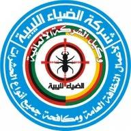 شركة الضياء الليبية