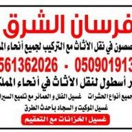 شركة نقل عفش بالمدينة المنورة فرسان الشرق 0561362026