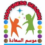 مؤسسة موسم السعادة