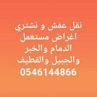 نقل عفش الشرقية 0546144866