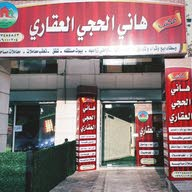 مكتب هاني الحجي العقاري