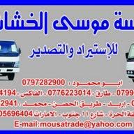 معرض موسى خشاشنه لتجارة سيارات