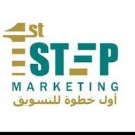 اول خطوة للتسويق