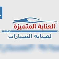 مؤسسة ابراهيم المسلمي لخدمة السيارات  متجر