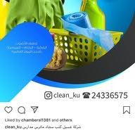 شركة تنظيف كلين بالكويت