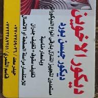 حيدر للديكور المغربي
