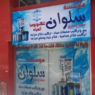 مؤسسة سلوان لتكنولوجيا المياه
