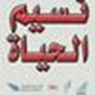 Nassim Alhaya