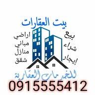 مكتب بيت العقار للخدمات العقاريه بيع شراء ايجار العقارات