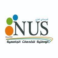 الوطنية للدراسة في الخارج