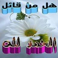 فهد المصري