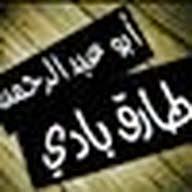 ابو عبد الرحمن المصراتي