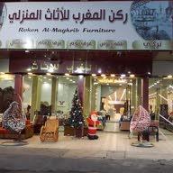 ركن المغرب للأثاث المنزلي